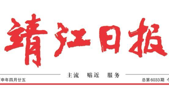 """""""靖江板块""""崛起资本市场,竞技宝app苹果下载竞技宝app苹果挂牌新三板"""