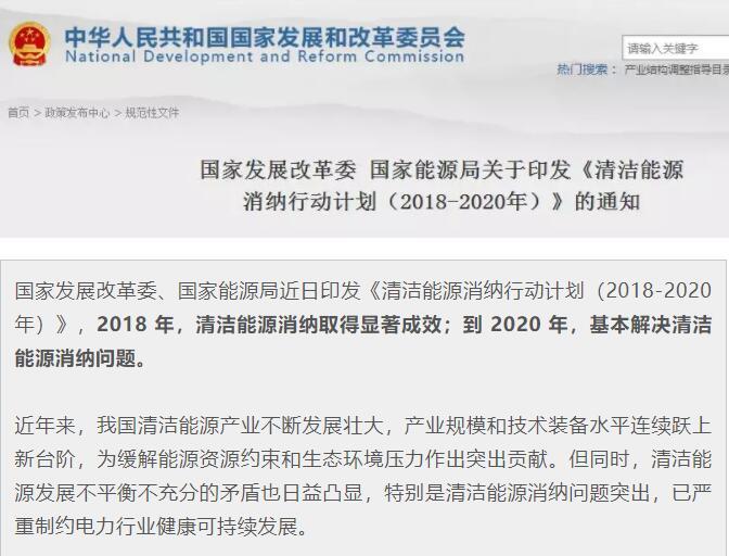 发改委、能源局发布《清洁能源消纳行动计划》