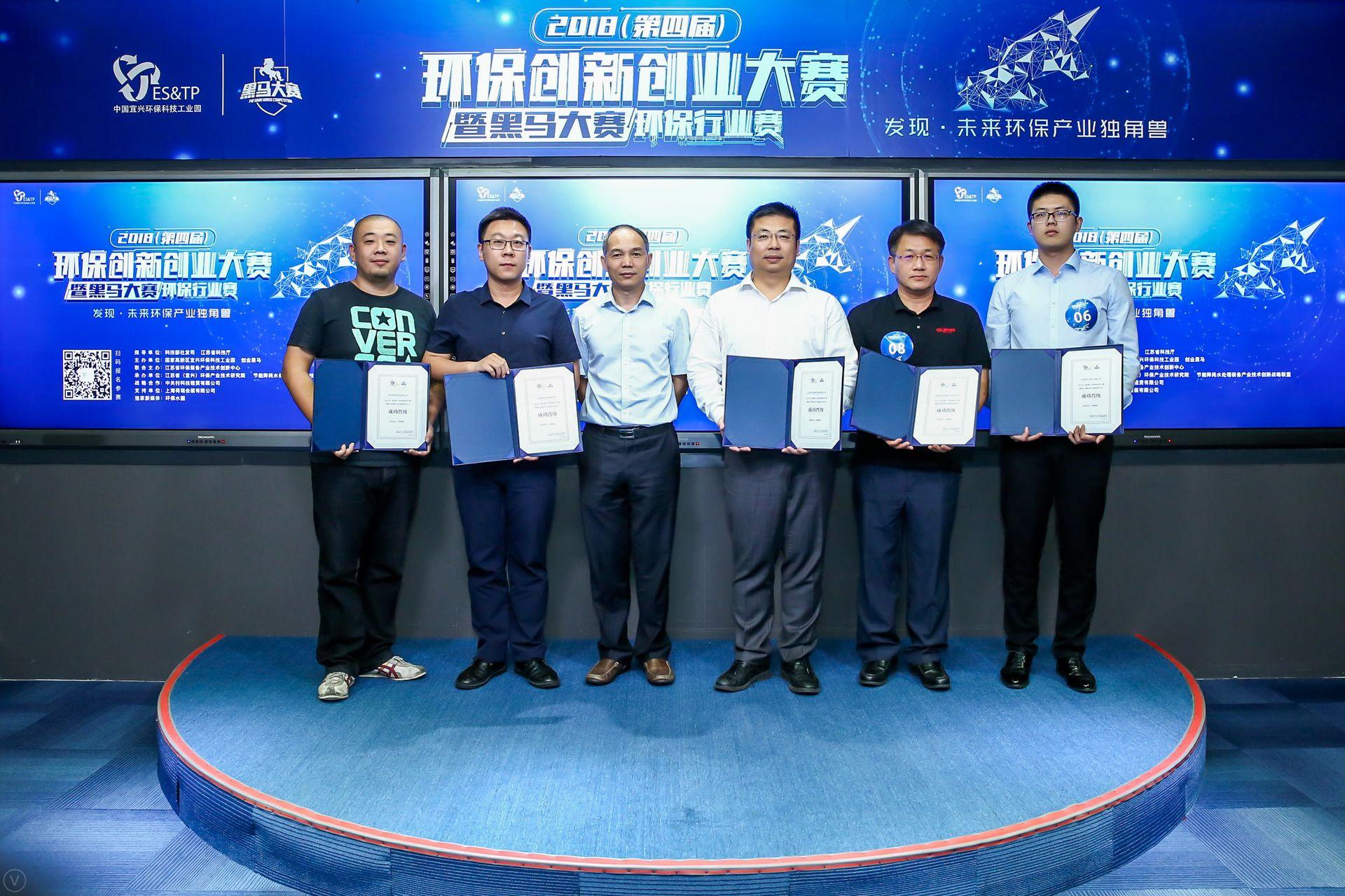 2018(第四届)环保创新创业大赛北京站开赛,ballbet娱乐贝博成功晋级