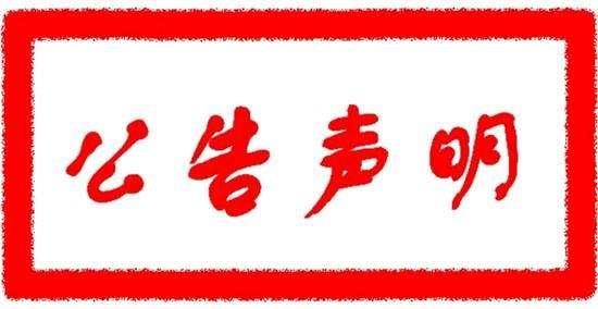 江苏竞技宝app苹果下载竞技宝app苹果科技股份有限公司 关于延期披露 2018 年年度报告的提示性公告